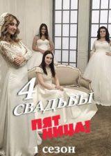 Четыре свадьбы 3 сезон смотреть онлайн